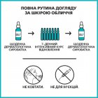 Концентрат в ампулах для коррекции морщин и восстановления упругости кожи лица La Roche-Posay Hyalu B5 Ampoules 7 x 1.8 мл (3337875729864) - изображение 7