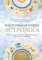 Настольная книга астролога. Вся астрология в одной книге - от простого к сложному. 2 издание - Мартин Вулфолк Дж. (9789669936714) - изображение 1