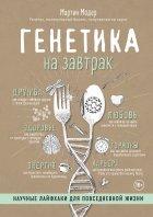 Генетика на завтрак. Научные лайфхаки для повседневной жизни - Модер Мартин (9786177561544) - изображение 1