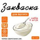 Набор 5 штук Закваска Cheese master для йогурта на 1-3л молока - изображение 8