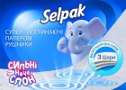 Бумажные полотенца Selpak 3 слоя 80 отрывов 12 рулонов (8690530125001) - изображение 3