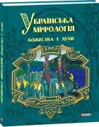 Українська міфологія. Божества і духи - Кононенко О. (9789660379060) - изображение 1