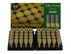 Патрони холості STS калібр 9 мм P. A. (пістолетні) - зображення 2