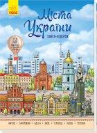 Міста України. Книга-подорож. 5+ 16 стр. 220х300 мм Ранок А901209У - изображение 1