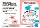 Книжка, яка нарешті пояснить тобі геть усе про батьків - Франсуаза Буше (9786177395996) - зображення 3