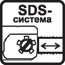 SDS система