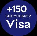 150 бонусных ₴ на бонусный счет при оплате картой Visa