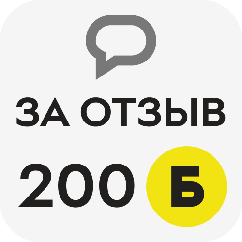 Дарим 200 бонусных ₴ за отзыв