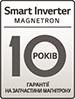 10 років гарантії на запчастини магнетрону