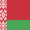Зроблено в Білорусі