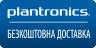 Plantronics - безплатна доставка!