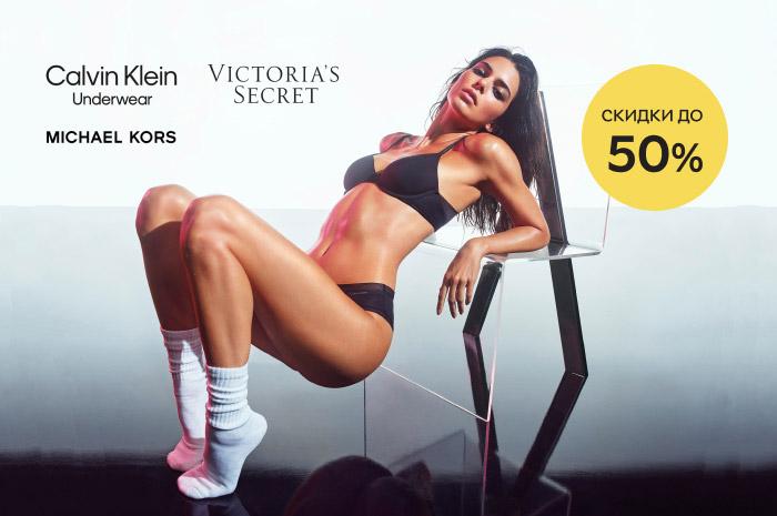 Акция! Скидки до 50% на женское и мужское белье, пляжную одежду Calvin Klein Underwear, Victoria's Secret, Michael Kors!