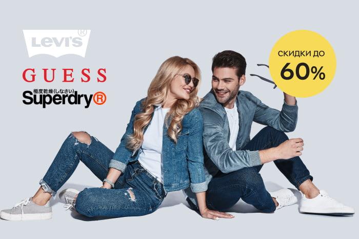 Акция! Скидки до 60% на летнюю женскую и мужскую одежду Levis, Superdry, Guess!