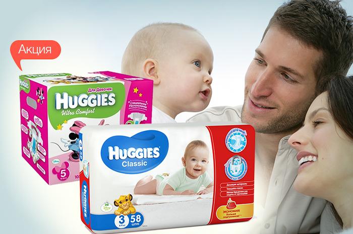 Акция! Лучшие цены на акционные подгузники Huggies!