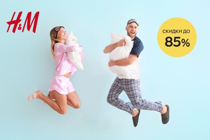 Акция! Скидки до 85% на мужские и женские пижамы и домашнюю одежду Ghazel, Martelle Lingerie, H&M!