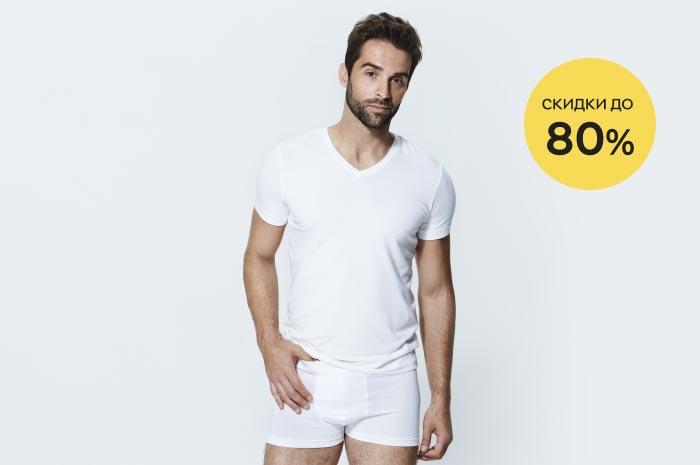 Акция! Скидки до 80% на мужское белье и носки Atlantic, Puma, Key!