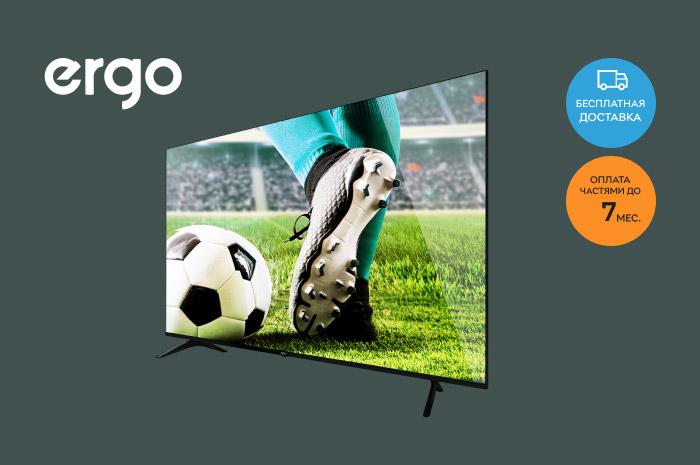Акция! Скидки до 15% на телевизоры Ergo + бесплатная доставка и оплата частями до 7 месяцев!