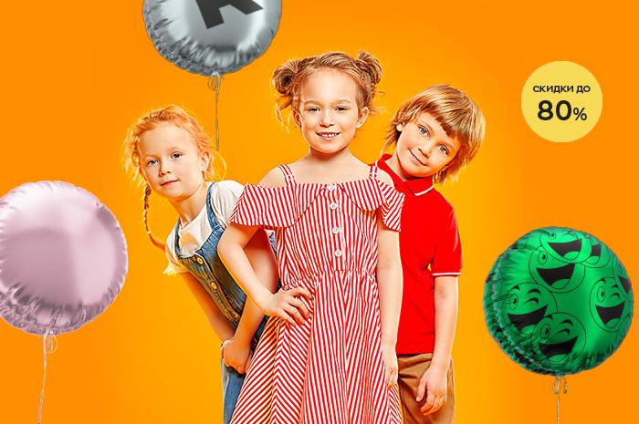 Акция ко Дню рождения ROZETKA! Скидки до 80% на детскую одежду!