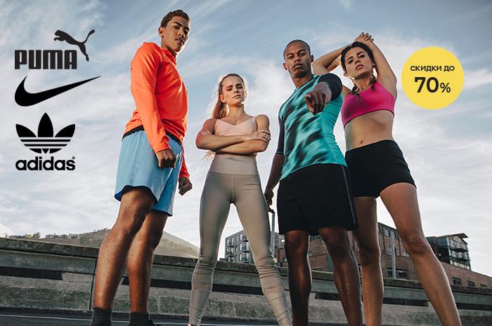 Акция! Скидки до 70% на женскую и мужскую одежду Puma, Nike, Adidas!