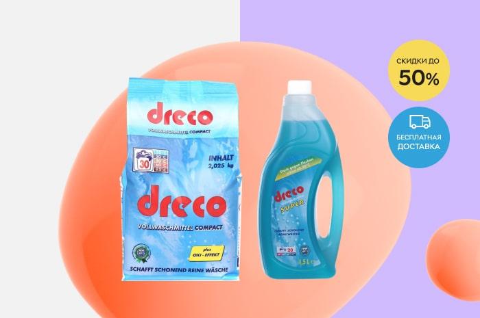 Акция! Скидки до 50% на средства для стирки Dreco + бесплатная доставка!
