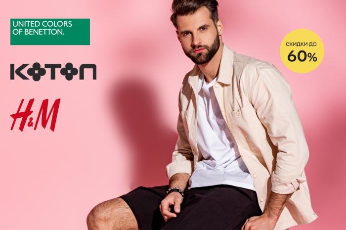 Акция! Скидки до 60% на мужские джинсы, поло и рубашки H&M, United Colors of Benetton, Koton!