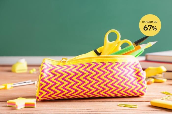 Акция! Скидки до 67% на школьные пеналы Bourgeois, Cool For School, Smart и др.!