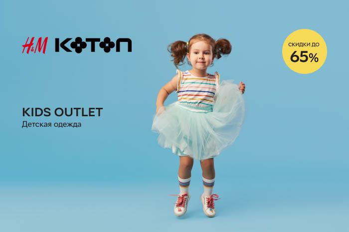 Акция! Скидки до 65% на детскую одежду H&M и Koton!