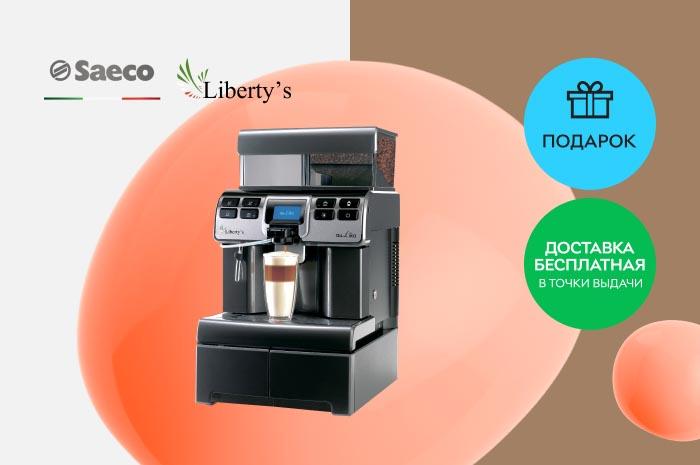 Акция! При покупке акционных кофемашин Saeco, Liberty`s – кофе в зернах Dolce Aroma, Liberty`s Super Crema в подарок!