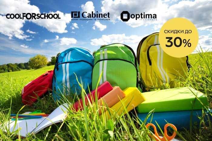 Готовимся к учебе! Скидки до 30% на рюкзаки для студентов и школьников, пеналы и канцтовары Cool For School, Optima и Cabinet!