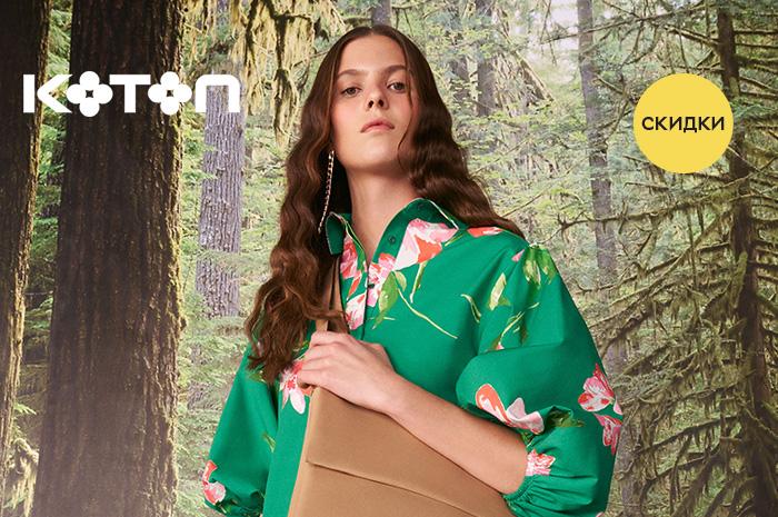 Акция! Одежда, белье, аксессуары Koton для женщин и мужчин! Дополнительная скидка 20% при покупке от 3 единиц!