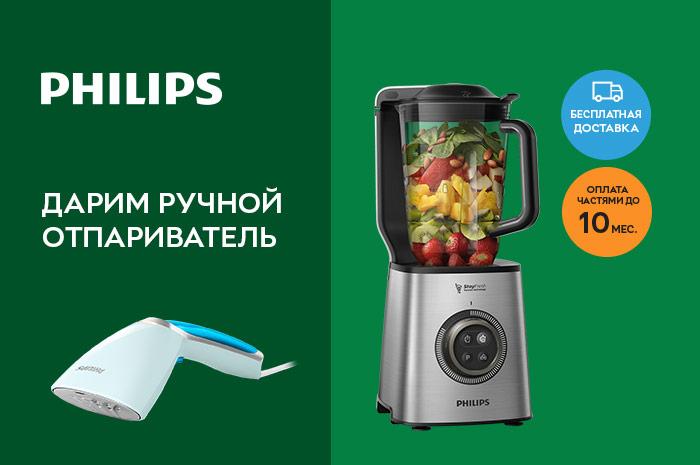 Акция! К вакуумному блендеру Philips Avance Collection HR3756/00 – ручной отпариватель Philips Steam&Go GC361/20 в подарок + бесплатная доставка и оплата частями до 10 месяцев!