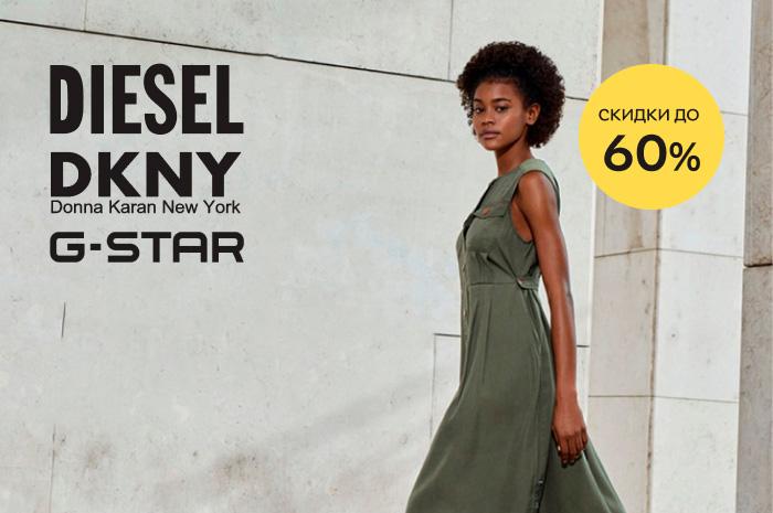 Акция! Скидки до 60% на летний ассортимент Replay, G-Star, Tigha, Preach, Pepe Jeans, PRPY, DKNY, Diesel!