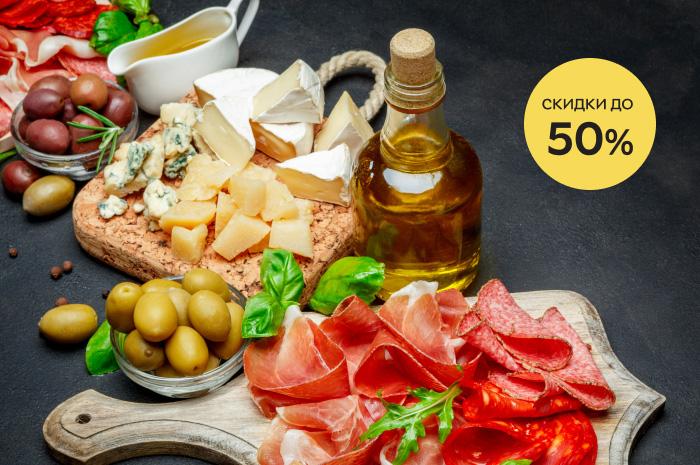 Акция! Все для домашних блюд. До -50% на бакалею, мясо-молочные продукты!