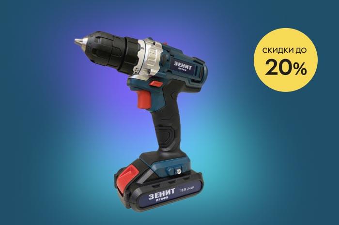 Акция! Скидки до 20% на электрический и аккумуляторный инструмент Tekhman и Зенит!