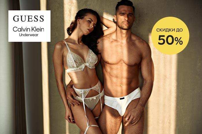 Акция! Скидки до 50% на женское и мужское белье и пижамы Calvin Klein Underwear, Victoria's Secret, Guess!